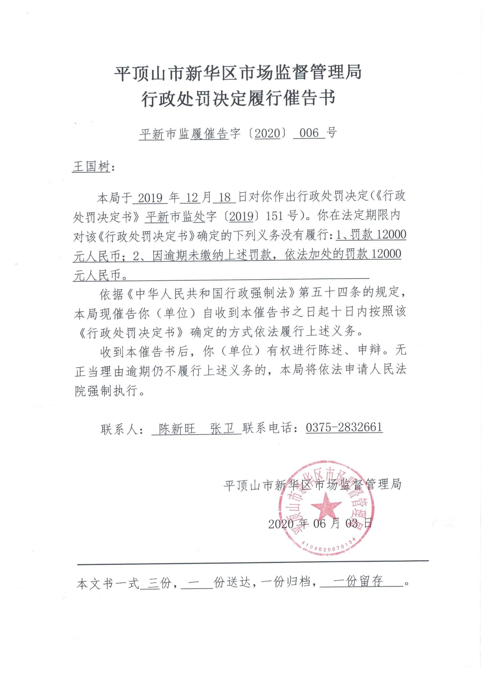 《行政处罚决定履行催告书》平新市监履催告字【2020】006号.jpeg