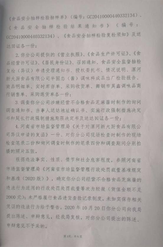 微信图片处罚决定书第三页