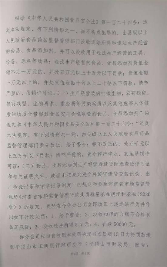微信图片处罚决定书第四页